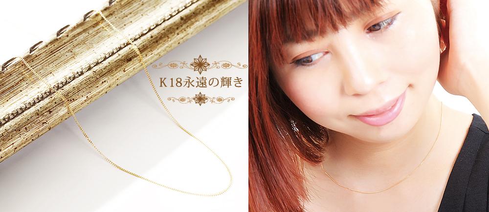 K18チェーン豊富な品揃え。チェーン専門店ならではです。